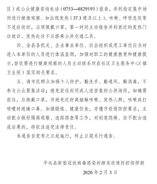 平远县新型冠状病毒感染的肺炎疫情防控指挥部通告(第1号)2.png
