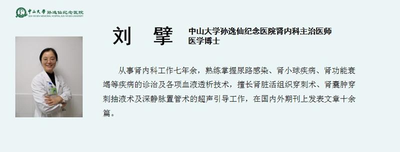 10刘擘主治医师_副本.jpg