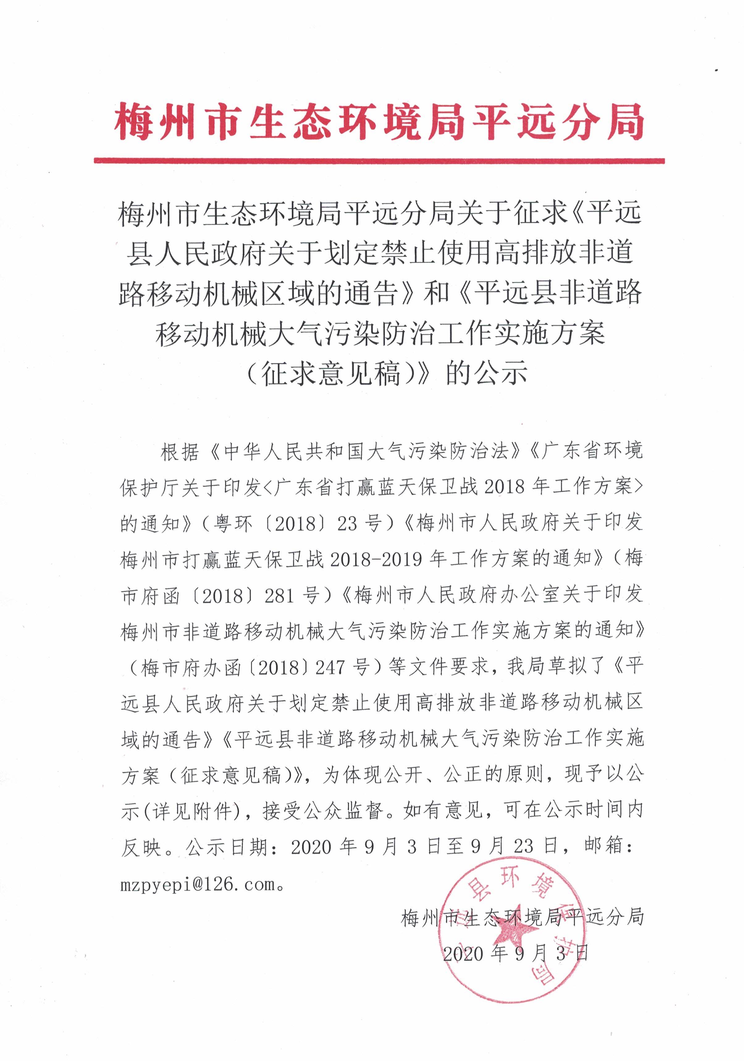 平远县政府信息网_平远县人民政府门户网站